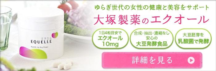 ゆらぎ世代の女性の健康と美容をサポート エクオール含有食品「エクエル」のご購入はこちら