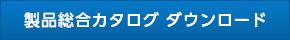 製品総合カタログ ダウンロード