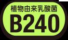 植物性乳酸菌B240