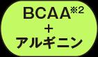 BCAA+アルギニン