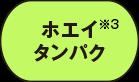 ホエイタンパク