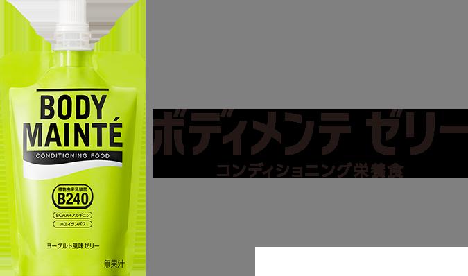 アスリートのための製品 コンディショニング栄養食 ボディメンテ ゼリー