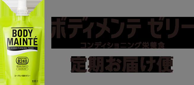 ボディメンテ ゼリー 定期お届け便