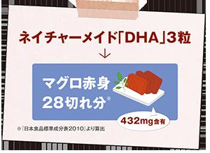 ネイチャーメイド「DHA」3粒