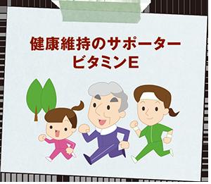 """""""健康維持のサポーター ビタミンE"""