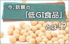 話題の「低GI食品」とは!?
