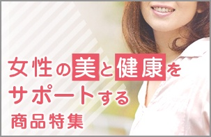 女性の美と健康をサポートする商品