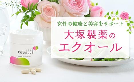 女性の健康と美容をサポート 大塚製薬のエクオール