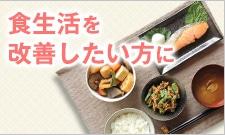 食生活の改善におすすめの商品特集