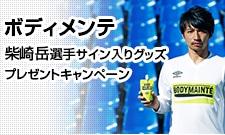 ボディメンテ柴崎選手キャンペーン