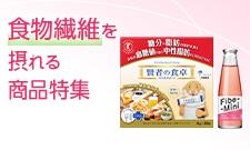 食物繊維を摂れる商品特集