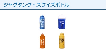 ジャグタンク・スクイズボトル