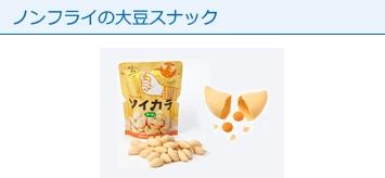 ノンフライの大豆スナック