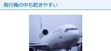 飛行機の中も乾きやすい