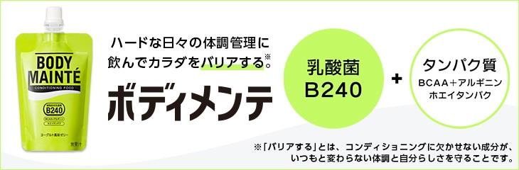 ボディメンテ ゼリー(ヨーグルト風味) 100g×6袋