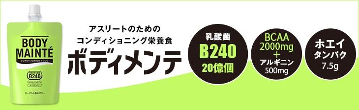 ボディメンテ ゼリー(ヨーグルト風味) 100g×18袋【スポーツタオル付き】