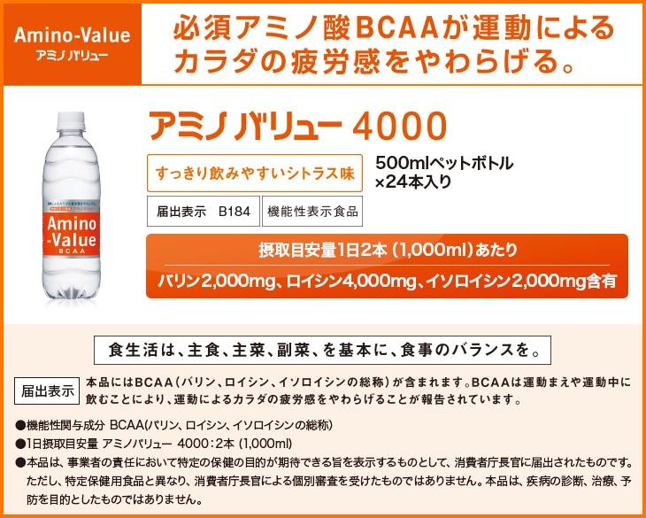 アミノバリュー4000 ペットボトル500ml×6本