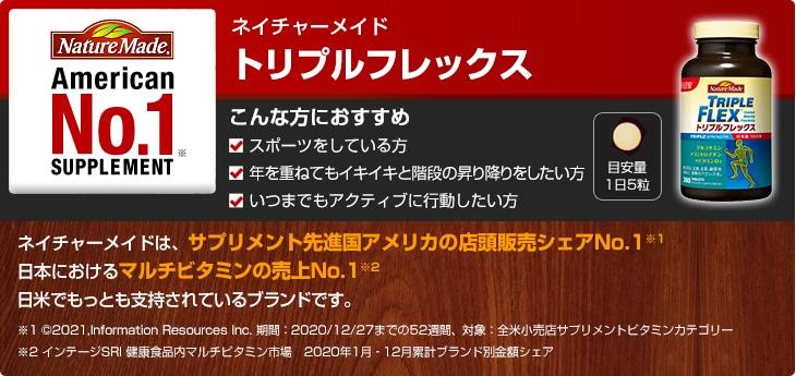 ネイチャーメイド トリプルフレックス 大容量サイズ 【定期お届け便】