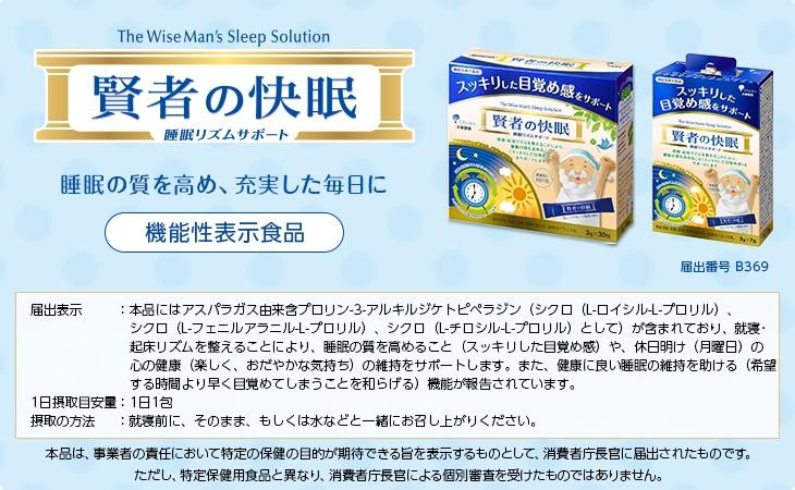 賢者の快眠 睡眠リズムサポート 7包