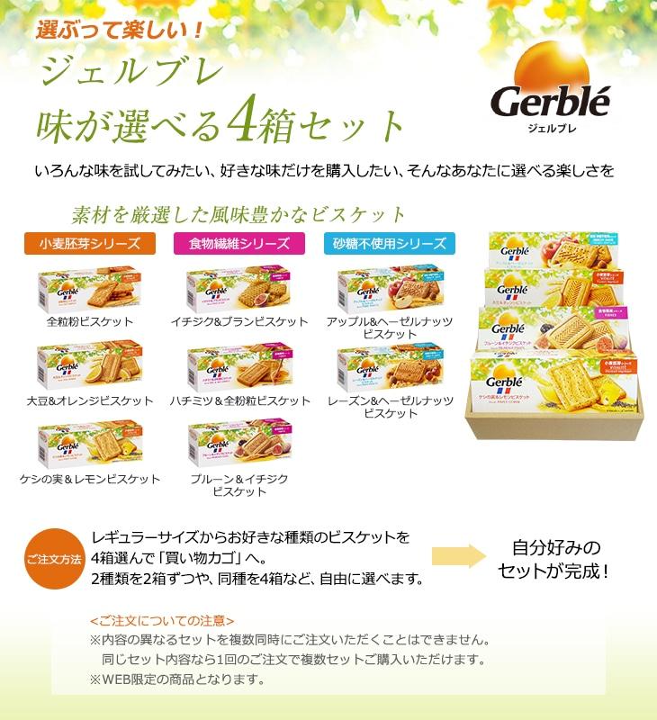 ジェルブレ 味が選べる4箱セット【Web限定】