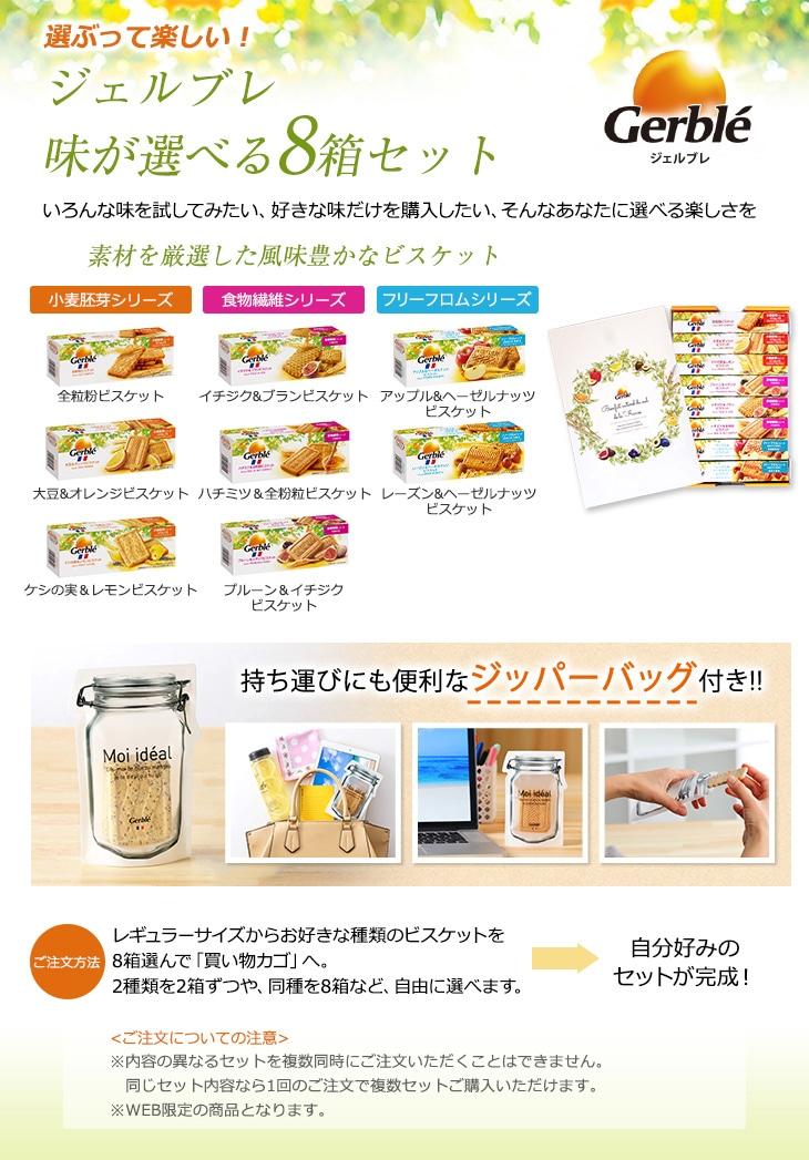 ジェルブレ 味が選べる8箱セット【Web限定】