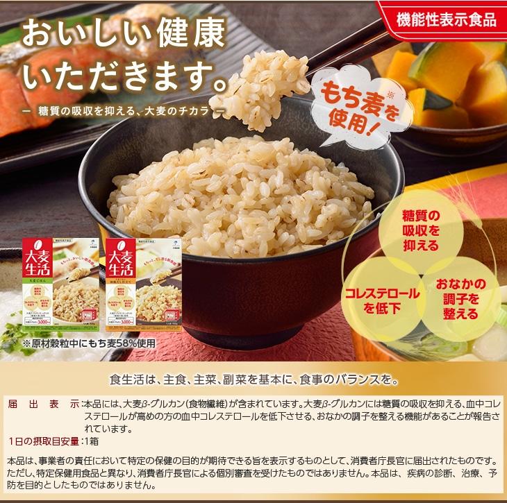 大麦生活 和食セット(もち麦使用)