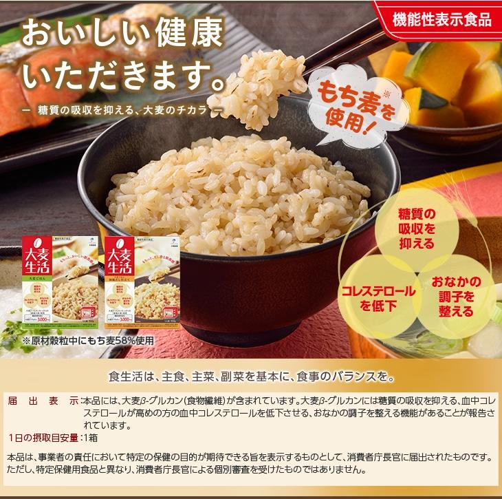 大麦生活 和食セット【定期お届け便】
