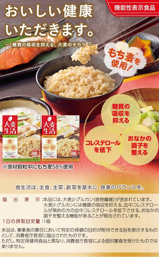 大麦生活 大麦ごはん【定期お届け便】