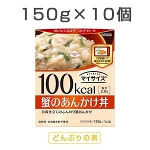 100kcal マイサイズ 蟹のあんかけ丼 10個入