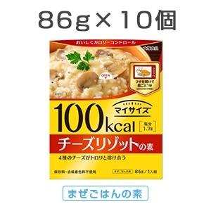 100kcal マイサイズ チーズリゾットの素 10個入