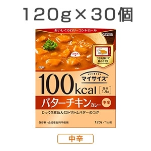 100kcal マイサイズ バターチキンカレー 30個入