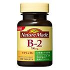 ネイチャーメイド ビタミンB2