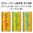 カロリーメイト リキッド 新商品3種類セット
