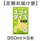 スゴイダイズ 北海道 調製タイプ 950ml×6本【定期お届け便】