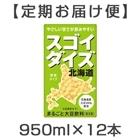スゴイダイズ 北海道 調製タイプ 950ml×12本【定期お届け便】