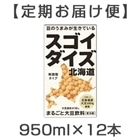 スゴイダイズ 北海道 無調整タイプ 950ml×12本【定期お届け便】