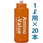 アミノバリュースクイズボトル1L用20本入り