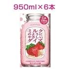ミルクのようにやさしいダイズ いちご 950ml×6本