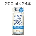 国産大豆のミルクのようにやさしいダイズ 200ml×24本