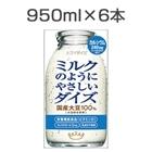 国産大豆のミルクのようにやさしいダイズ 950ml×6本