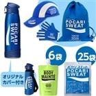 東京マラソン2019 記念セットC