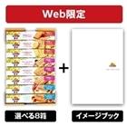 ブック付!ジェルブレ 味が選べる8箱セット【Web限定】