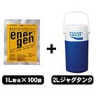 エネルゲン1L用粉末(100袋)チームユース用