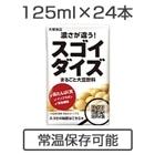 【常温保存可】スゴイダイズ 125ml×24本