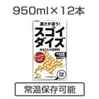 【常温保存可】スゴイダイズ 無調整タイプ 950ml×12本
