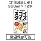 【常温保存可】スゴイダイズ 無調整タイプ 950ml×12本【定期お届け便】