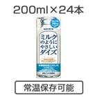 【常温保存可】ミルクのようにやさしいダイズ 200ml×24本