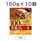 100kcal マイサイズ 欧風カレー 10個入