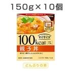 100kcal マイサイズ 親子丼 10個入