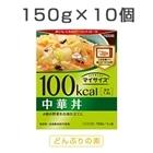 100kcal マイサイズ 中華丼 10個入
